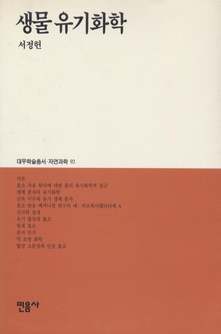 대우재단 대우학술총서 제92권 생물유기화학 written by 서정헌 and published by 민음사 in 1994