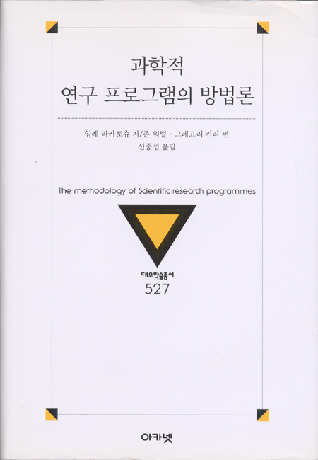 대우재단 대우학술총서 제527권 과학적 연구 프로그램의 방법론 written by 신중섭 and published by 아카넷 in 2002
