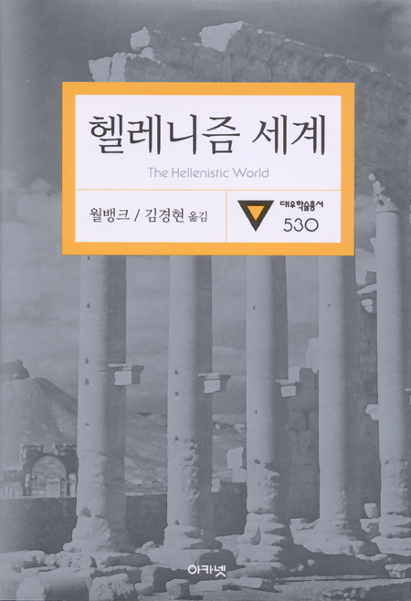 대우재단 대우학술총서 제530권 헬레니즘 세계 written by 김경현 and published by 아카넷 in 2002