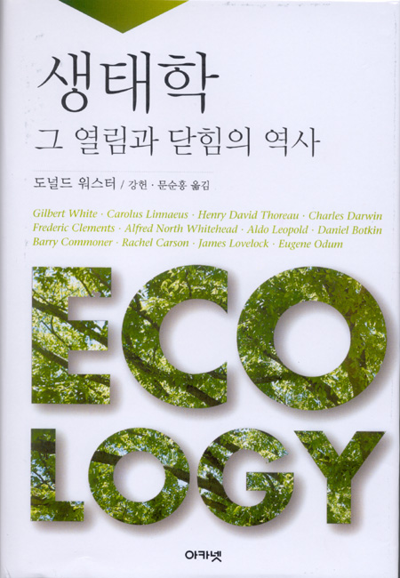 대우재단 대우학술총서 제532권 생태학 written by 강헌, 문순홍 and published by 아카넷 in 2002