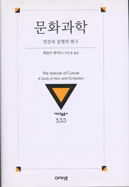 대우재단 대우학술총서 제533권 문화과학 written by 이문웅 and published by 아카넷 in 2002