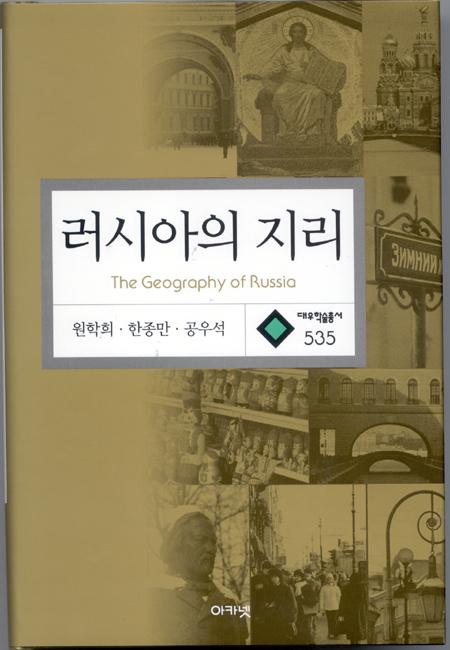 대우재단 대우학술총서 제535권 러시아의 지리 written by 원학희, 공우석, 한종만 and published by 아카넷 in 2002