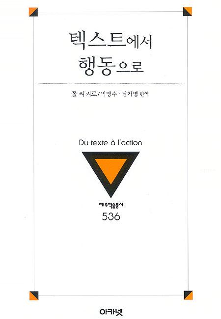 대우재단 대우학술총서 제536권 텍스트에서 행동으로 written by 박병수, 남기영 and published by 아카넷 in 2002