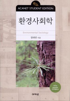 대우재단 대우학술총서 제539권 환경사회학 written by 정대연 and published by 아카넷 in 2002
