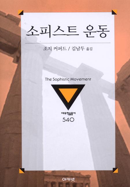 대우재단 대우학술총서 제540권 소피스트 운동 written by 김남두 and published by 아카넷 in 2003