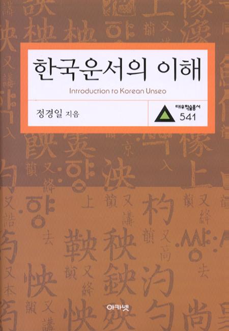 대우재단 대우학술총서 제541권 한국운서의 이해 written by 정경일 and published by 아카넷 in 2002