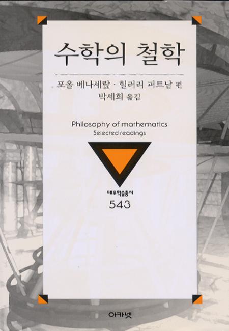 대우재단 대우학술총서 제543권 수학의 철학 written by 박세희 and published by 아카넷 in 2002