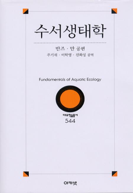 대우재단 대우학술총서 제544권 수서생태학 written by 주기재, 이학영, 진화성 and published by 아카넷 in 2002