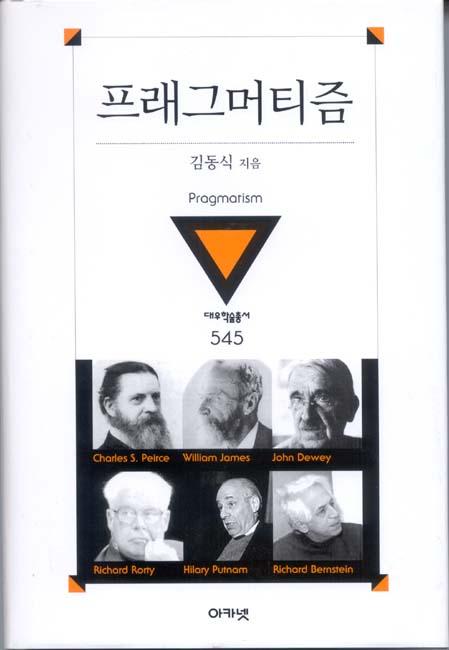 대우재단 대우학술총서 제545권 프래그머티즘 written by 김동식 and published by 아카넷 in 2002
