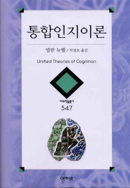 대우재단 대우학술총서 제547권 통합인지이론 written by 차경호 and published by 아카넷 in 2002