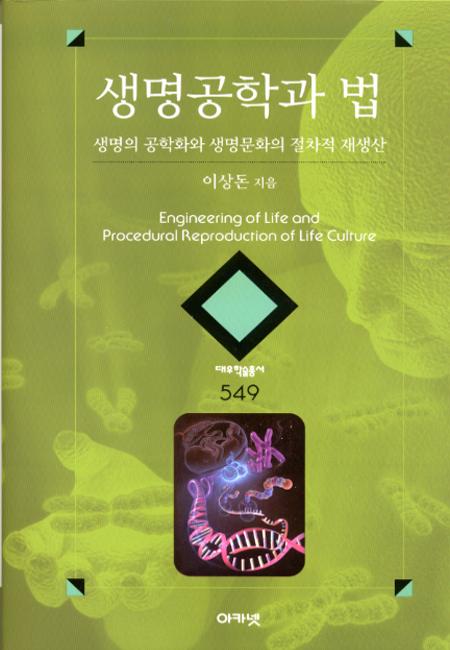 대우재단 대우학술총서 제549권 생명공학과 법 written by 이상돈 and published by 아카넷 in 2003
