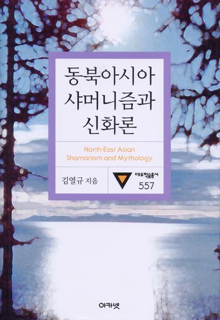 대우재단 대우학술총서 제557권 동북아시아 샤머니즘과 신화론 written by 김열규 and published by 아카넷 in 2003