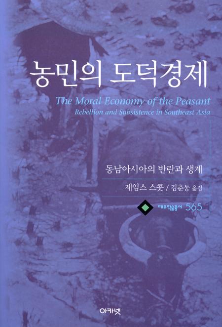 대우재단 대우학술총서 제565권 농민의 도덕경제 written by 김춘동 and published by 아카넷 in 2004