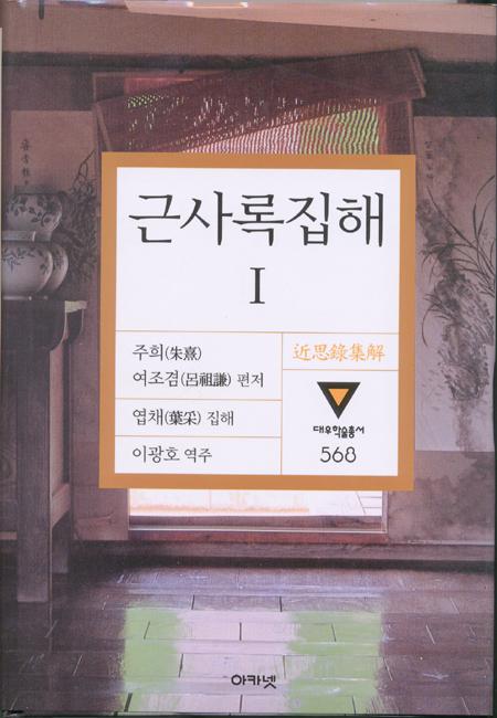 대우재단 대우학술총서 제568권 근사록집해 1 written by 이광호 and published by 아카넷 in 2004