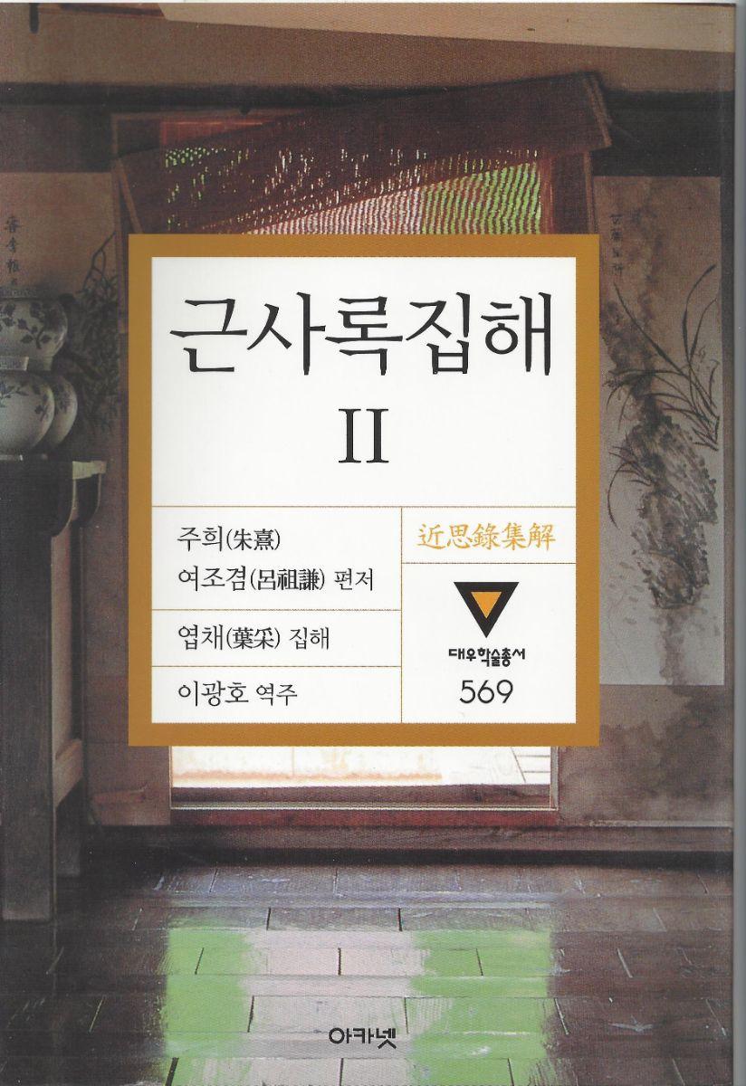 대우재단 대우학술총서 제569권 근사록집해 2 written by 이광호 and published by 아카넷 in 2004