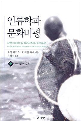 대우재단 대우학술총서 제574권 인류학과 문화비평 written by 유철인 and published by 아카넷 in 2005