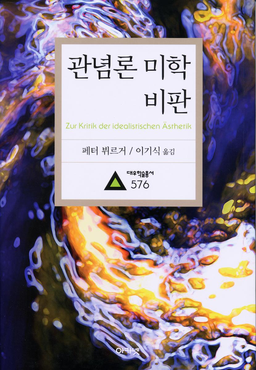 대우재단 대우학술총서 제576권 관념론 미학 비판 written by 이기식 and published by 아카넷 in 2005
