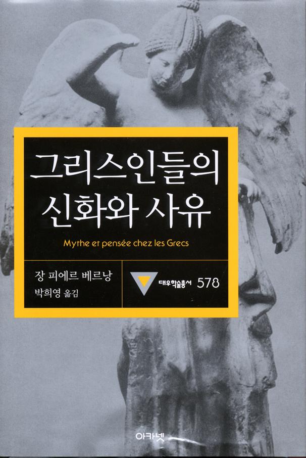 대우재단 대우학술총서 제578권 그리스인들의 신화와 사유 written by 박희영 and published by 아카넷 in 2005