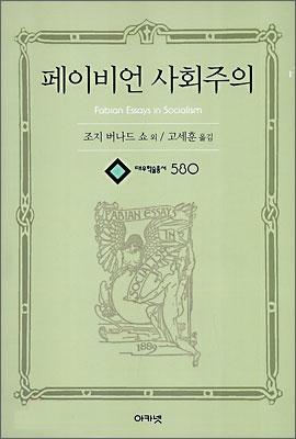 대우재단 대우학술총서 제580권 페이비언 사회주의 written by 고세훈 and published by 아카넷 in 2006