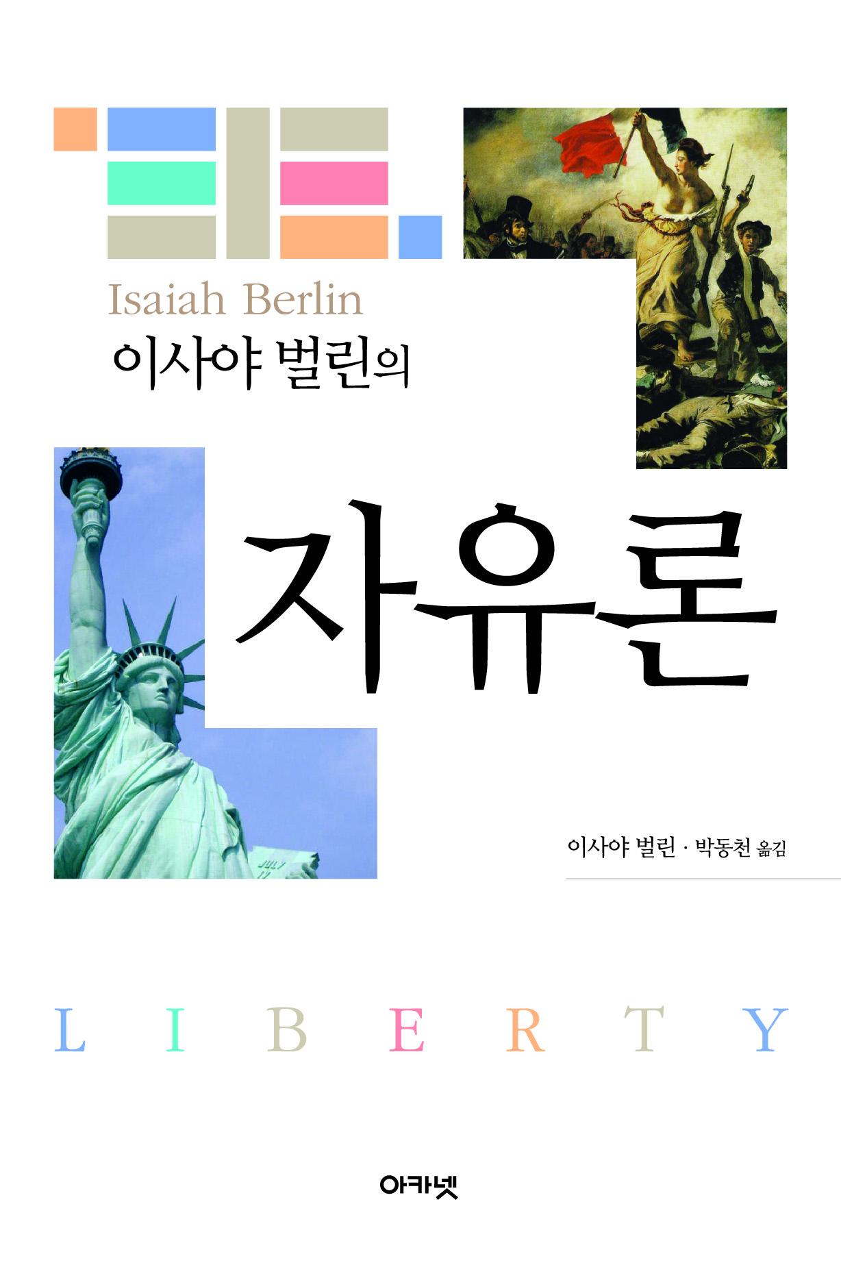 대우재단 대우학술총서 제581권 자유론 written by 박동천 and published by 아카넷 in 2006