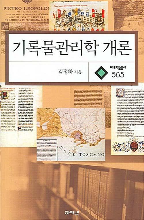 대우재단 대우학술총서 제585권 기록물관리학 개론 written by 김정하 and published by 아카넷 in 2007