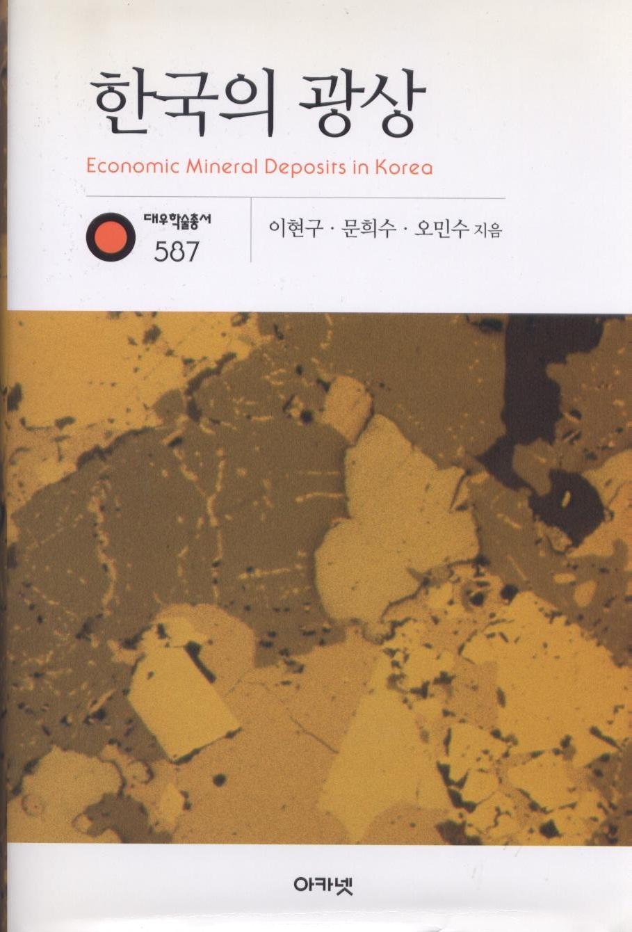 대우재단 대우학술총서 제587권 한국의 광상 written by 이현구, 문희수, 오민수 and published by 아카넷 in 2007