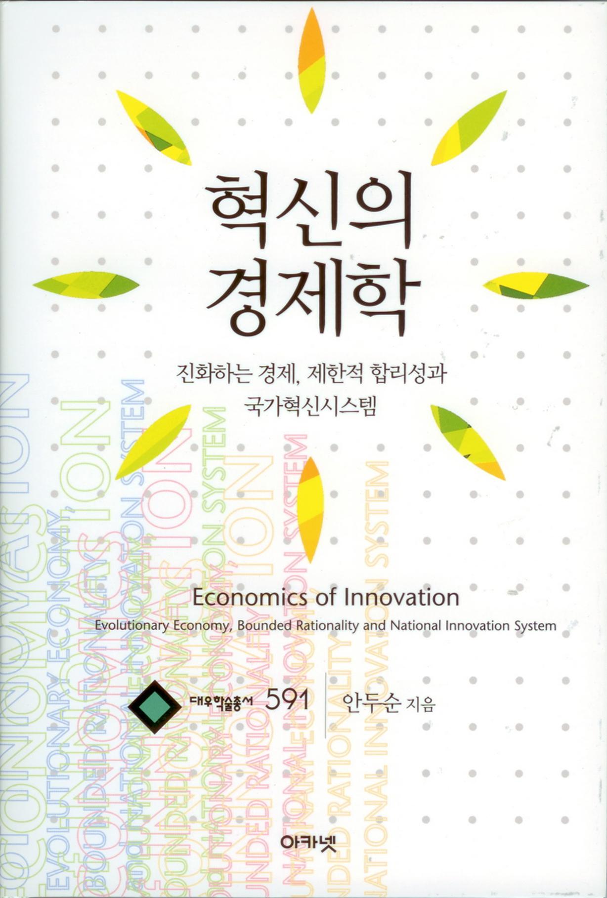 대우재단 대우학술총서 제591권 혁신의 경제학 written by 안두순 and published by 아카넷 in 2009