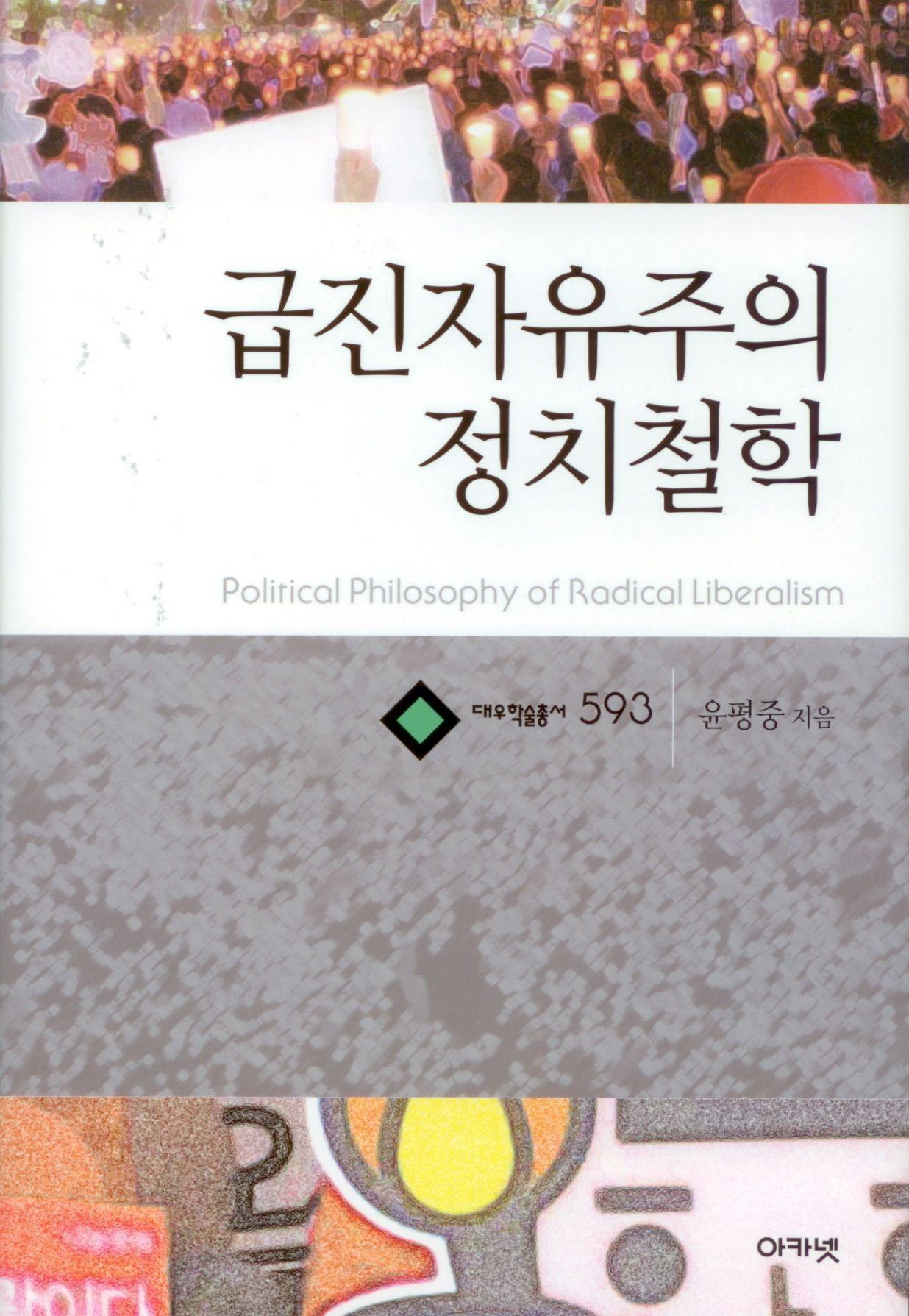 대우재단 대우학술총서 제593권 급진자유주의 정치철학 written by 윤평중 and published by 아카넷 in 2009