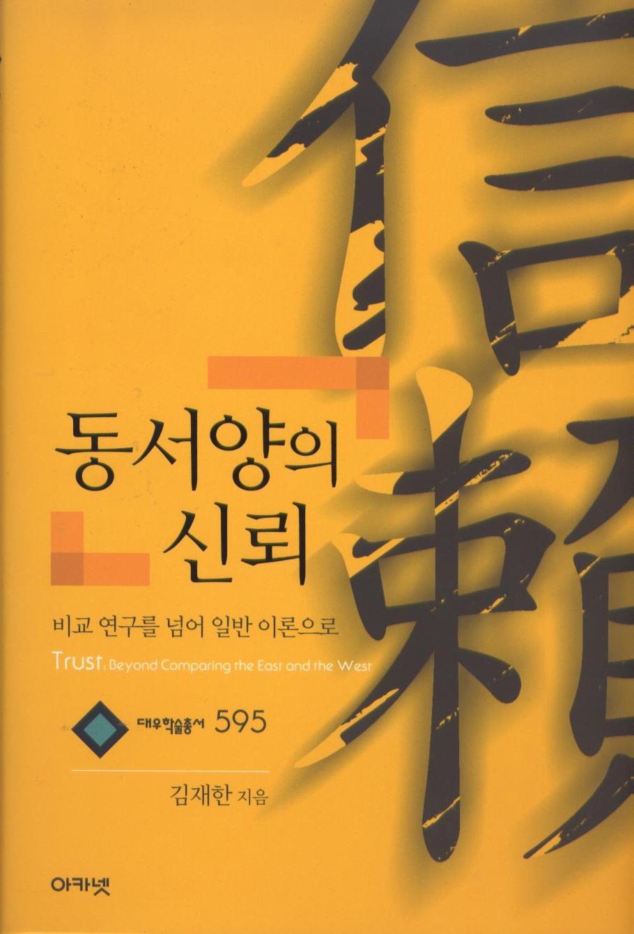 대우재단 대우학술총서 제595권 동서양의 신뢰 written by 김재한 and published by 아카넷 in 2009