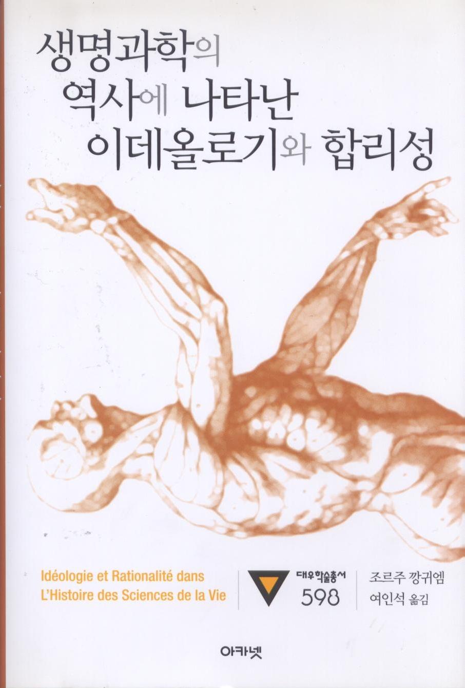 대우재단 대우학술총서 제598권 생명과학의 역사에 나타난 이데올로기와 합리성 written by 여인석 and published by 아카넷 in 2010