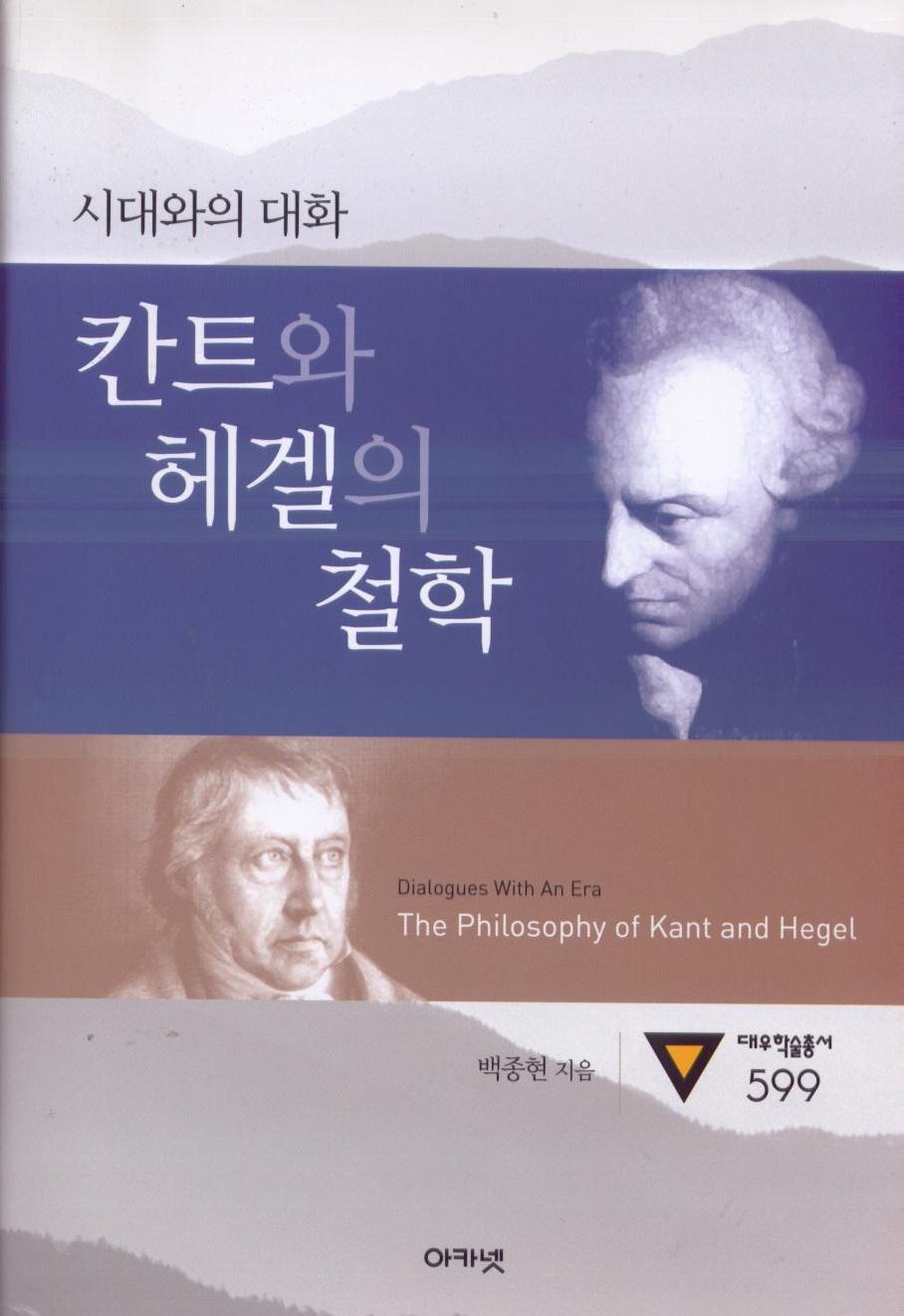 대우재단 대우학술총서 제599권 칸트와 헤겔의 철학 written by 백종현 and published by 아카넷 in 2010