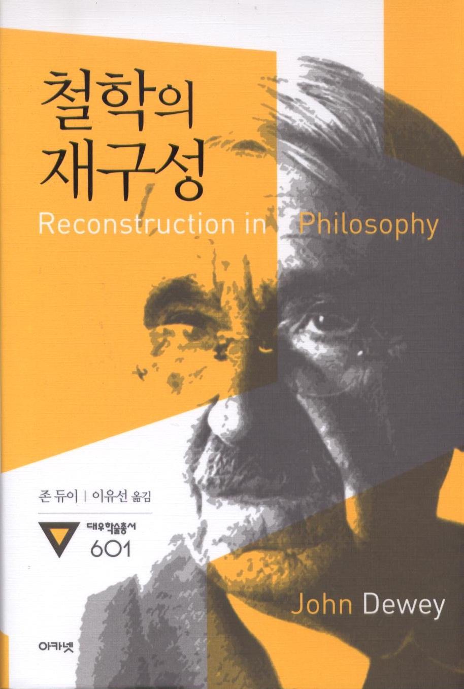 대우재단 대우학술총서 제601권 철학의 재구성 written by 이유선 and published by 아카넷 in 2010