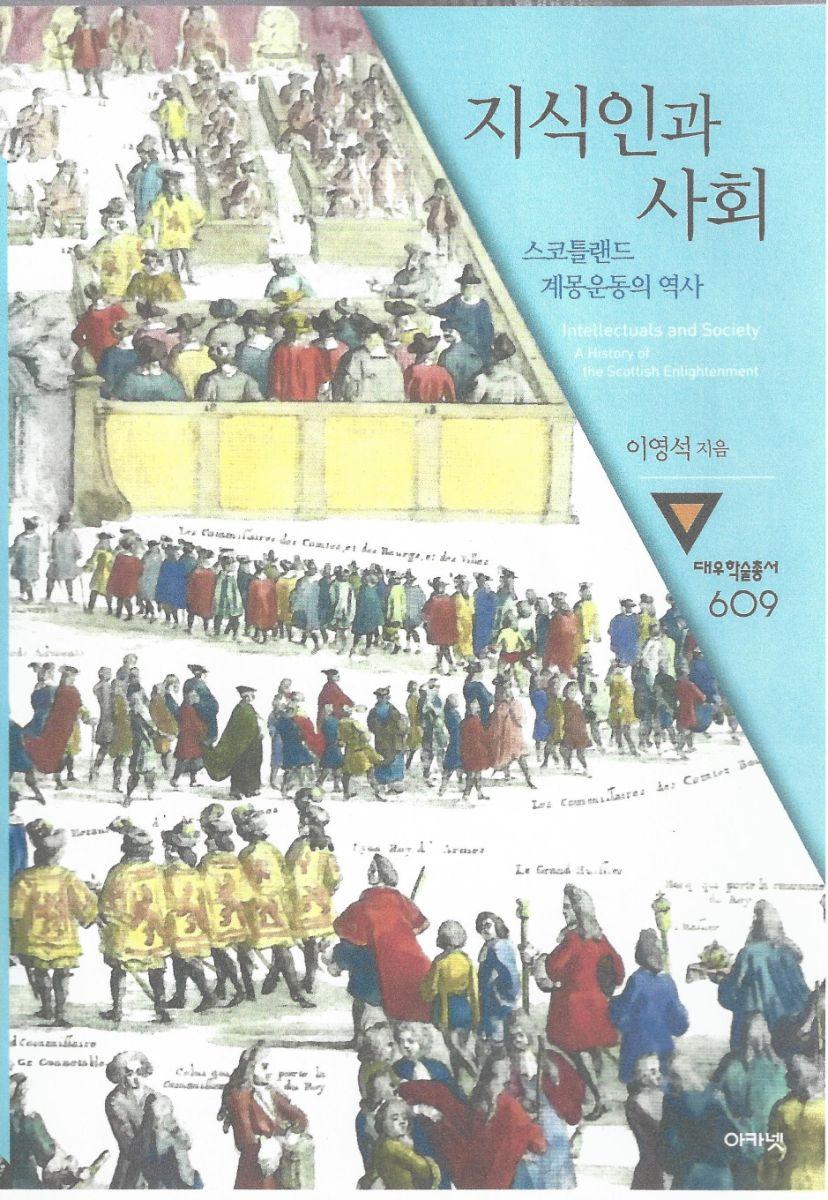 대우재단 대우학술총서 제609권 지식인과 사회 written by 이영석 and published by 아카넷 in 2014