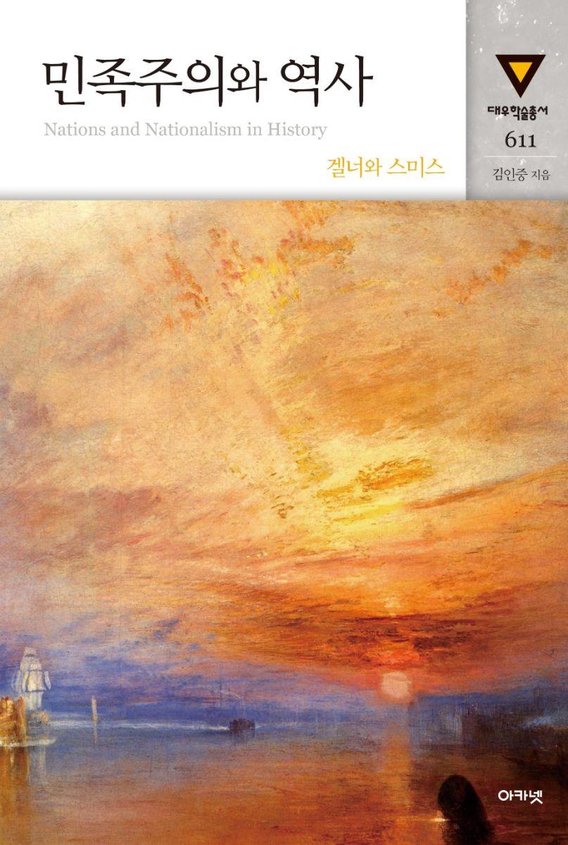 대우재단 대우학술총서 제611권 민족주의와 역사 written by 김인중 and published by 아카넷 in 2014