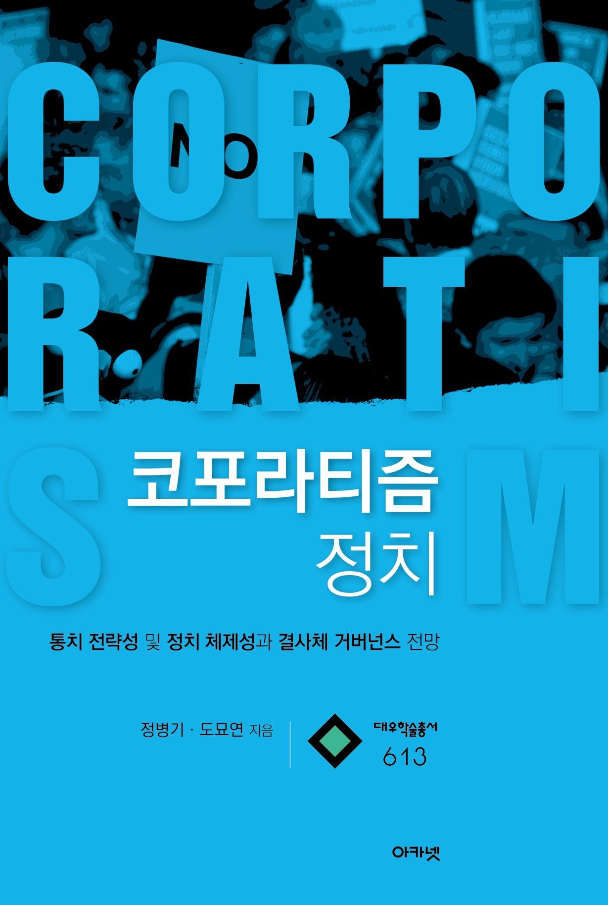 대우재단 대우학술총서 제613권 코포라티즘 정치 written by 정병기, 도묘연 and published by 아카넷 in 2015
