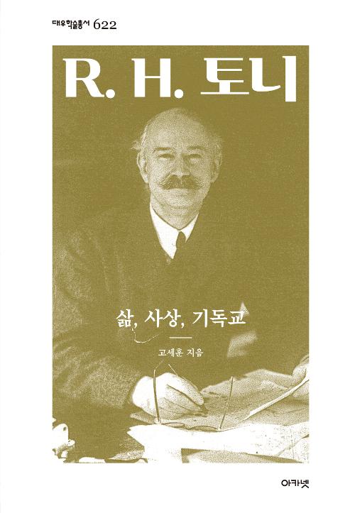 대우재단 대우학술총서 제622권 R. H. 토니 written by 고세훈 and published by 아카넷 in 2019