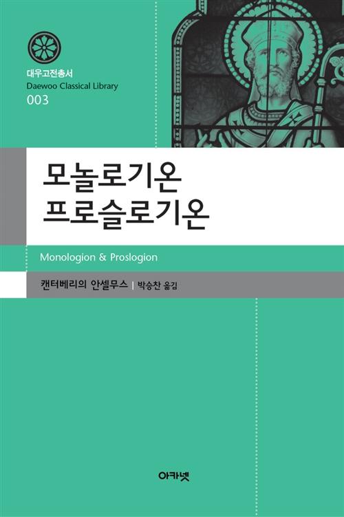 대우재단 대우고전총서 제3권 모놀로기온&프로슬로기온 written by 박승찬 and published by 아카넷 in 2002