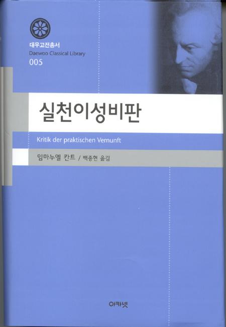 대우재단 대우고전총서 제5권 실천이성비판 written by 백종현 and published by 아카넷 in 2002