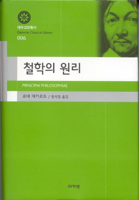 대우재단 대우고전총서 제6권 철학의 원리 written by 원석영 and published by 아카넷 in 2002