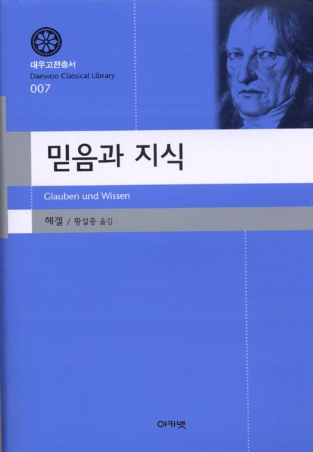 대우재단 대우고전총서 제7권 믿음과 지식 written by 황설중 and published by 아카넷 in 2003