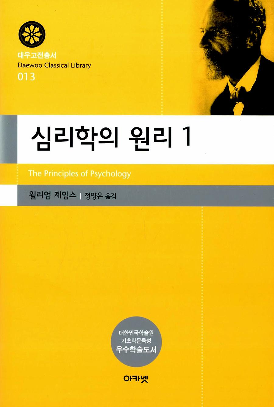대우재단 대우고전총서 제13권 심리학의 원리 1 written by 정양은 and published by 아카넷 in 2005