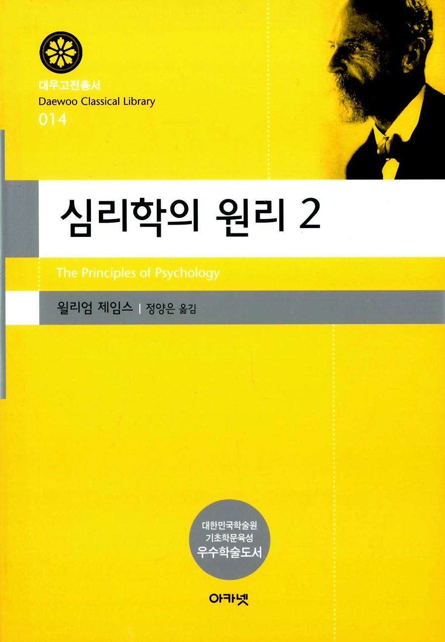 대우재단 대우고전총서 제14권 심리학의 원리 2 written by 정양은 and published by 아카넷 in 2005