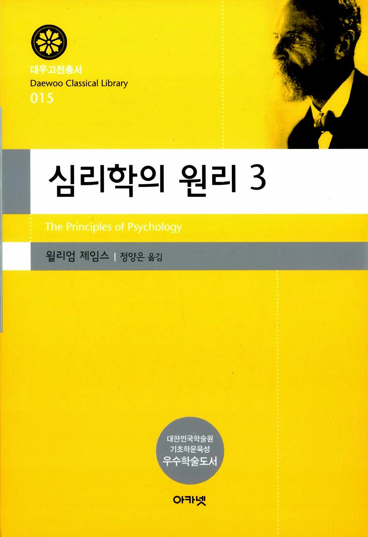 대우재단 대우고전총서 제15권 심리학의 원리 3 written by 정양은 and published by 아카넷 in 2005