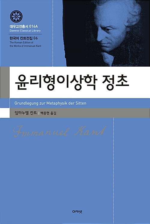 대우재단 대우고전총서 제16권 윤리형이상학 정초 written by 백종현 and published by 아카넷 in 2005