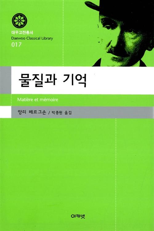 대우재단 대우고전총서 제17권 물질과 기억 written by 박종원 and published by 아카넷 in 2005