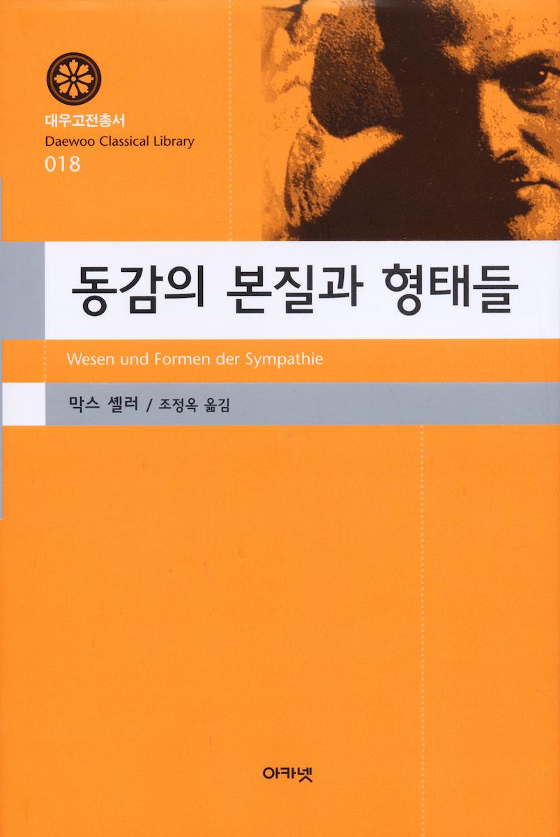 대우재단 대우고전총서 제18권 동감의 본질과 형태들 written by 조정옥 and published by 아카넷 in 2006