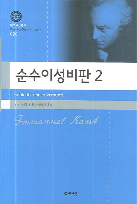 대우재단 대우고전총서 제20권 순수이성비판 2 written by 백종현 and published by 아카넷 in 2006
