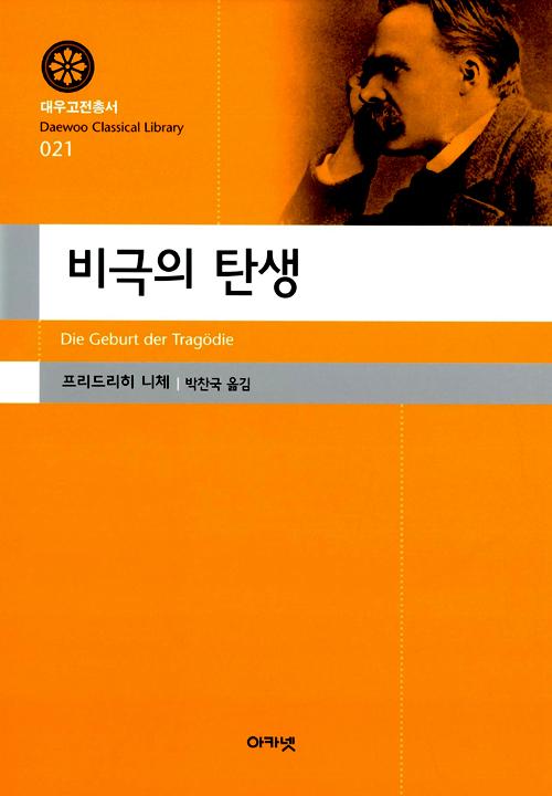 대우재단 대우고전총서 제21권 비극의 탄생 written by 박찬국 and published by 아카넷 in 2007