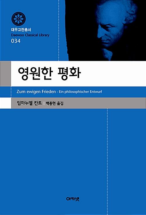 대우재단 대우고전총서 제34권 영원한 평화 written by 백종현 and published by 아카넷 in 2013
