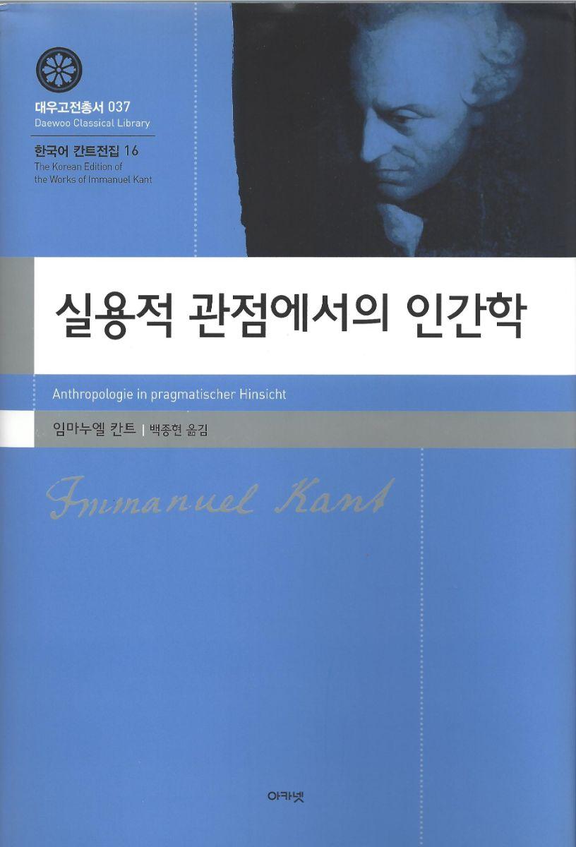 대우재단 대우고전총서 제37권 실용적 관점에서의 인간학 written by 백종현 and published by 아카넷 in 2014